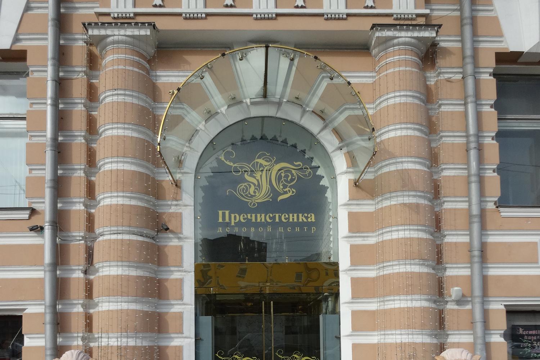 Витраж с козырьком и маятниковыми дверьми. Офисный центр. Москва